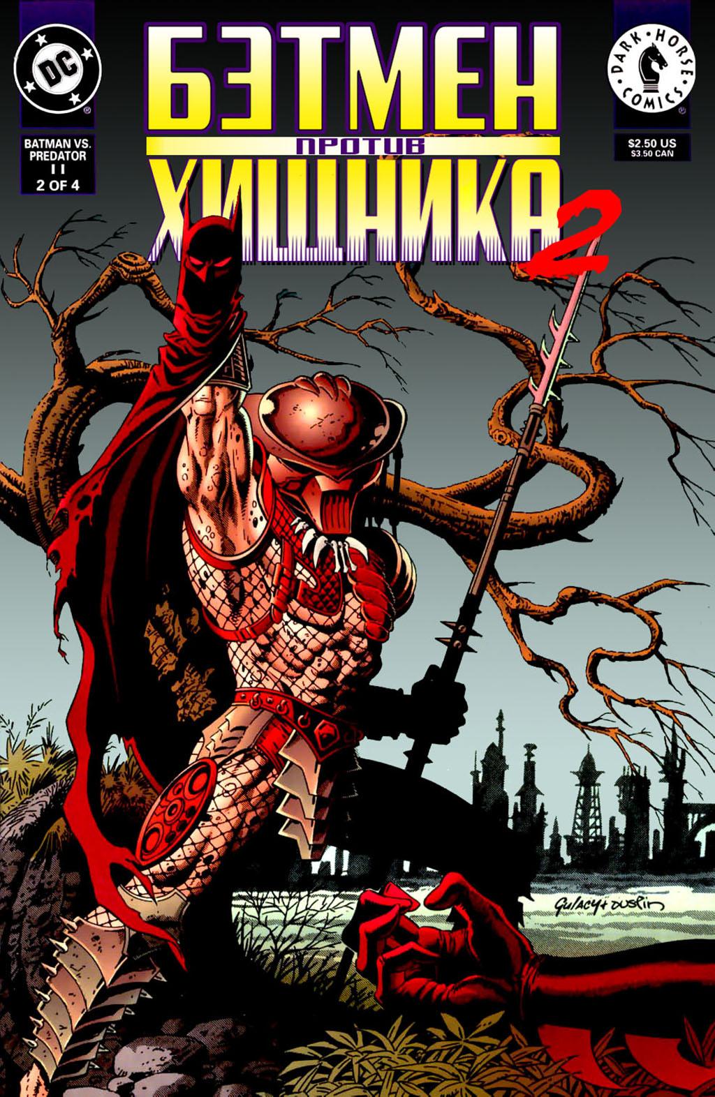 Комикс Бэтмен против Хищника том 2