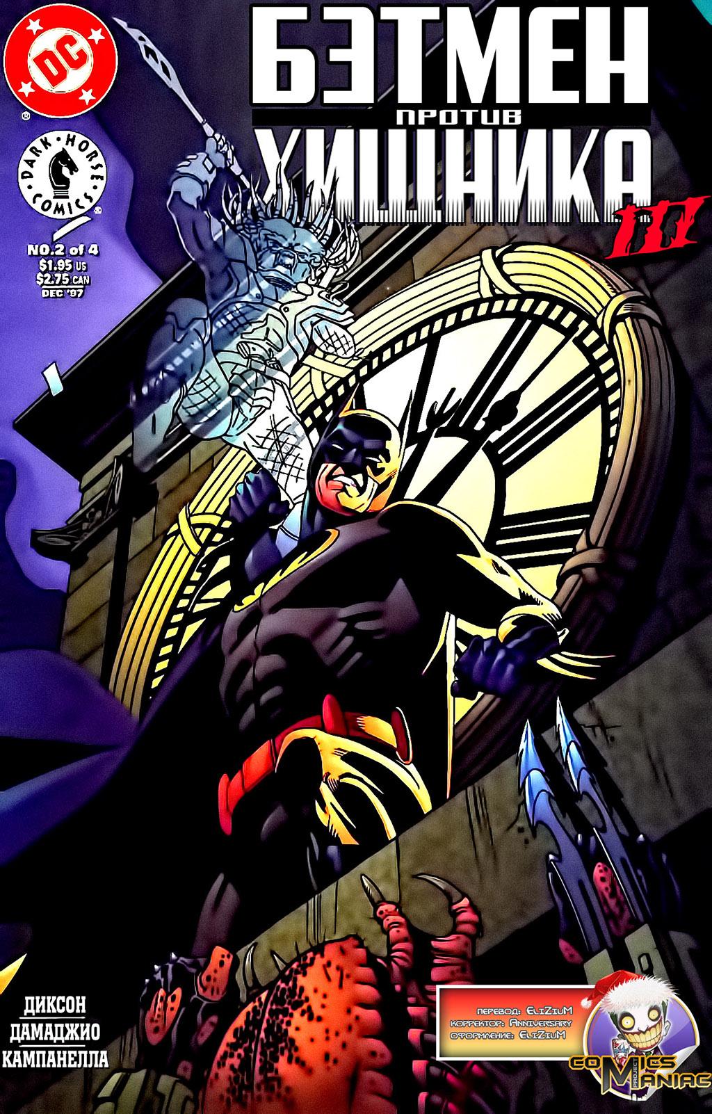 Комикс Бэтмен против Хищника том 3