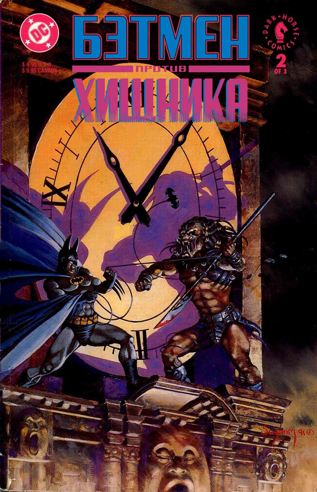 Комикс Бэтмен против Хищника том 1