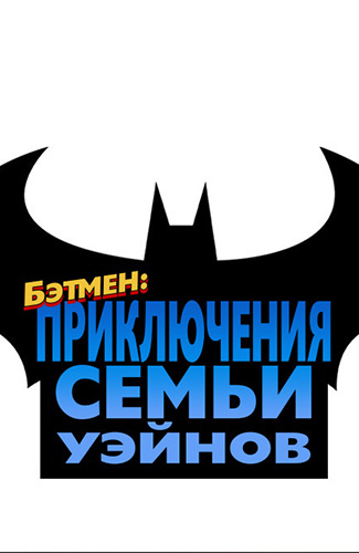 комикс Бэтмен - Семейные приключения Уэйнов