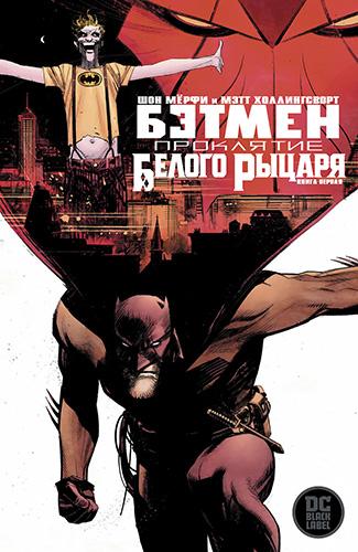 Комикс Бэтмен - Проклятие белого рыцаря
