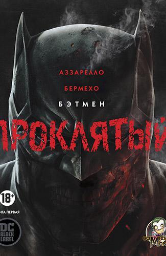 Комикс Бэтмен - Проклятый