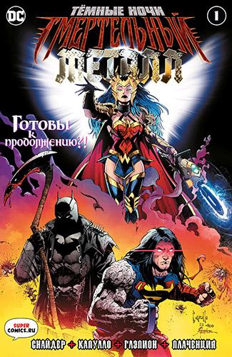 комикс Тёмные ночи - Смертельный металл