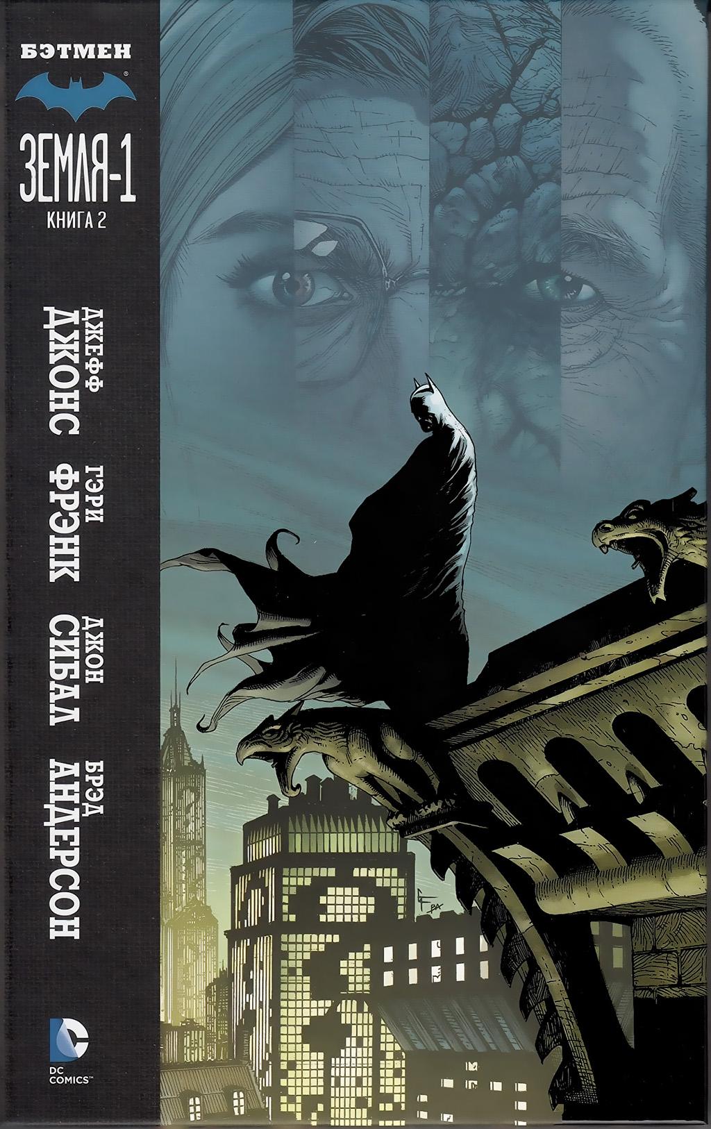 Комикс Бэтмен: Земля Один