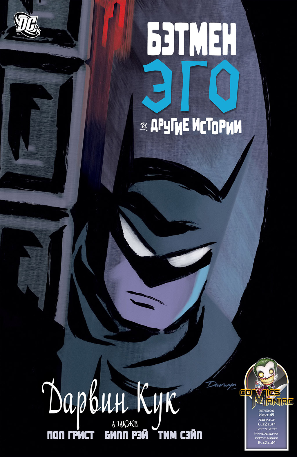 Комикс Бэтмен - Эго и Другие Истории