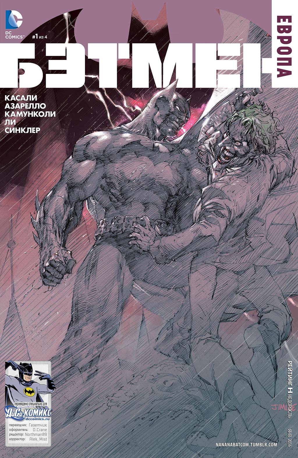 Комикс Бэтмен: Европа