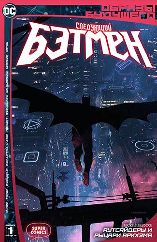 комикс Образы будущего - Следующий Бэтмен