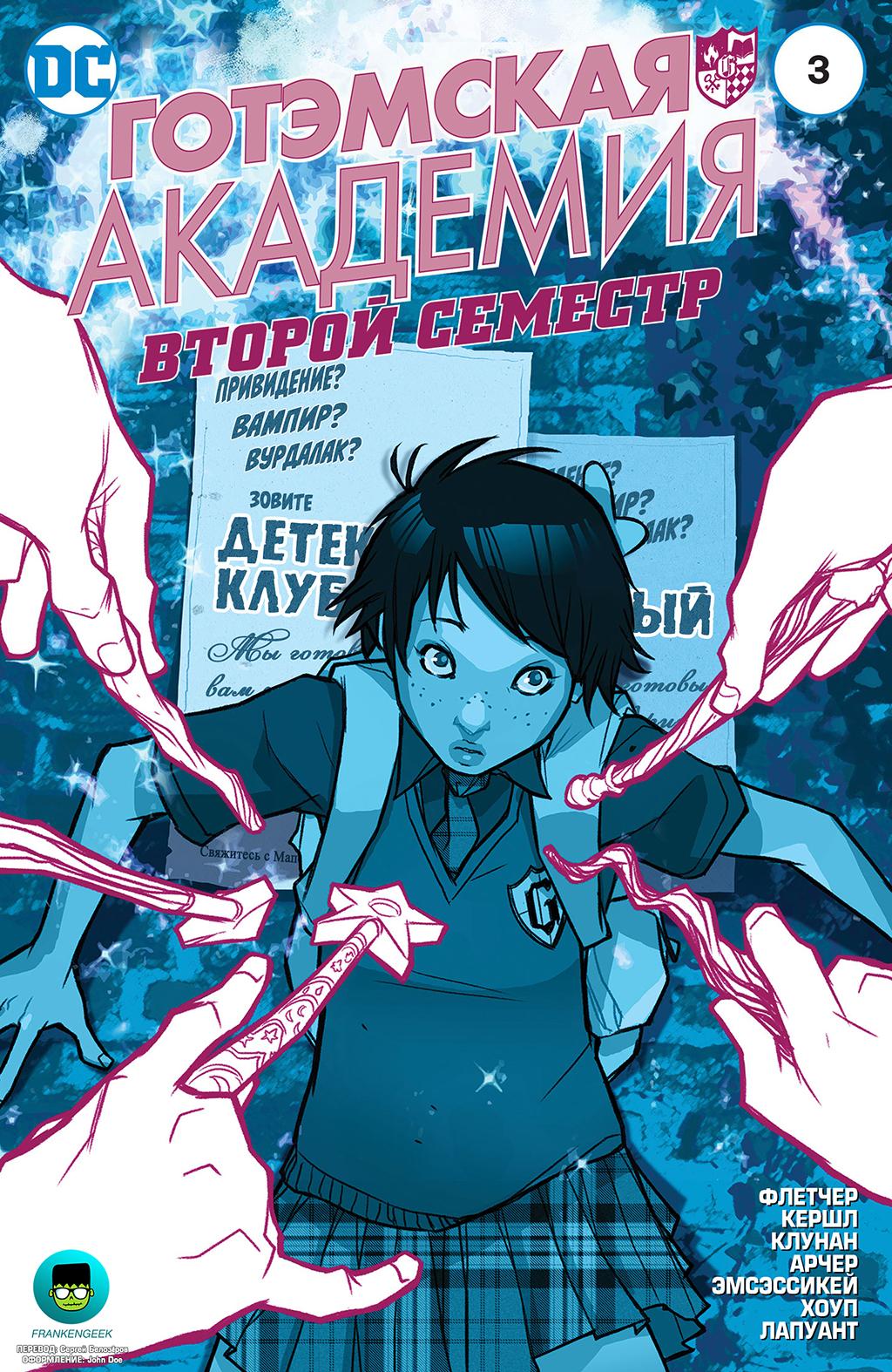 Комикс Академия Готэма: Второй Семестр