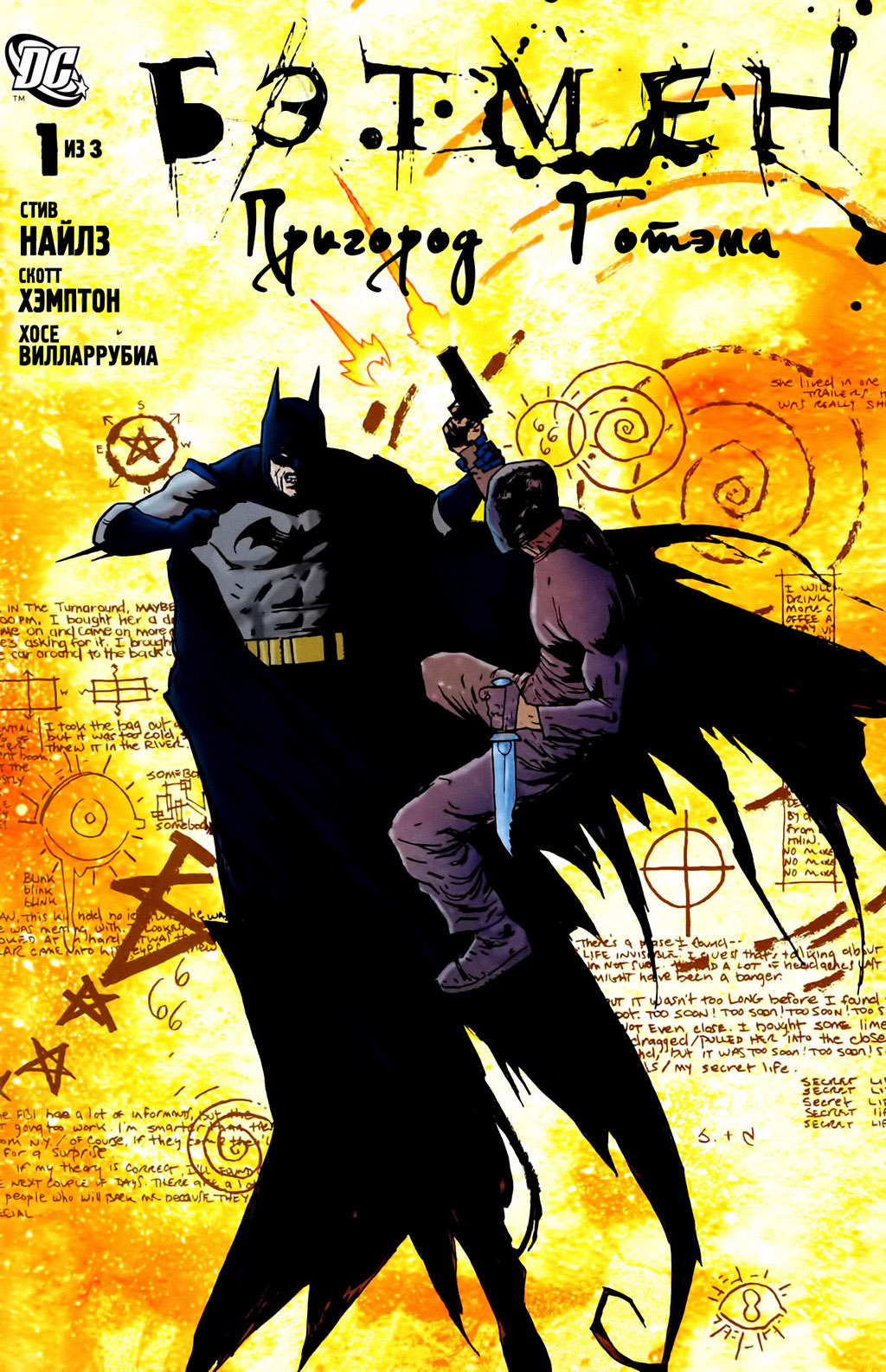 Комикс Бэтмен: Пригород Готэма