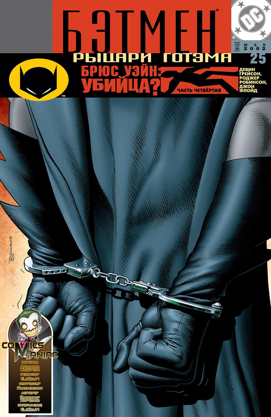 Комикс Бэтмен Рыцари Готэма