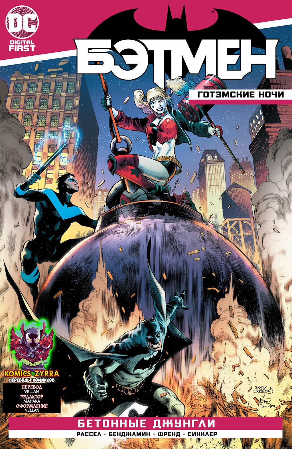 комикс Бэтмен - Готэмские ночи