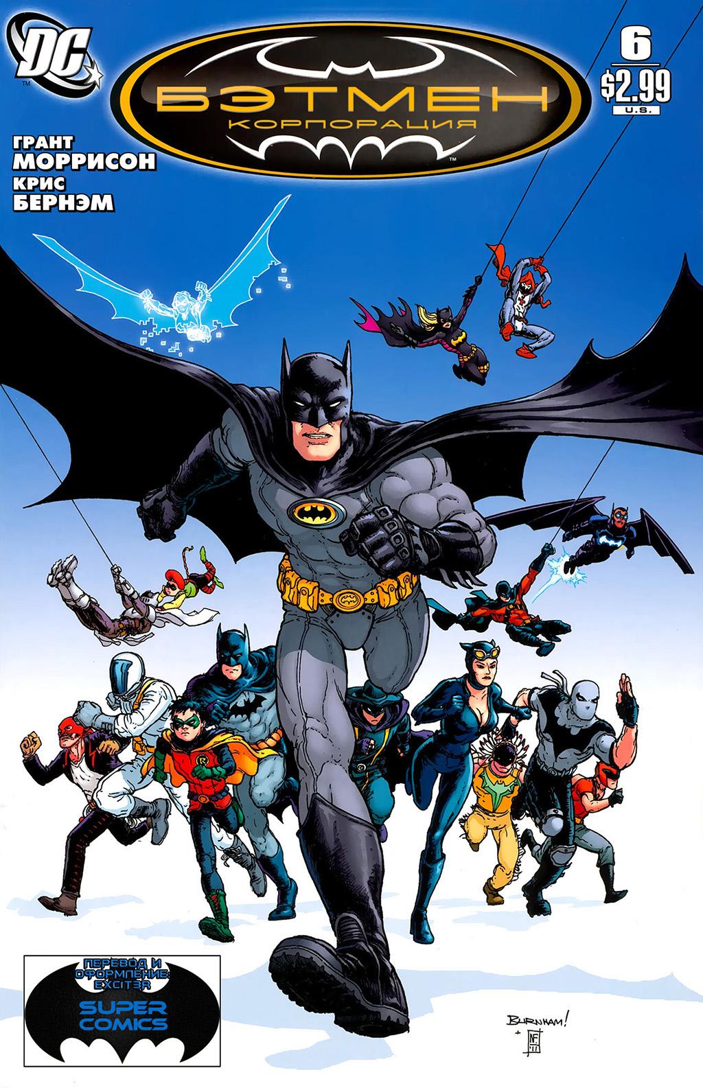 Комикс Бэтмен, Корпорация