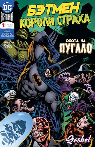 Комикс Бэтмен - Короли страха