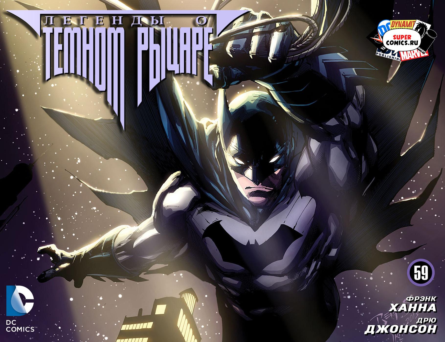 Комикс Легенды о Темном Рыцаре том 2
