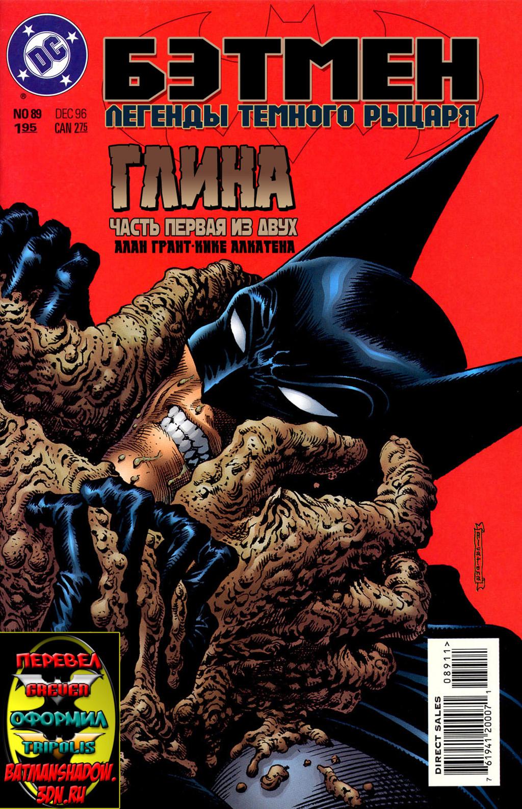 Комикс Бэтмен: Легенды о Темном Рыцаре