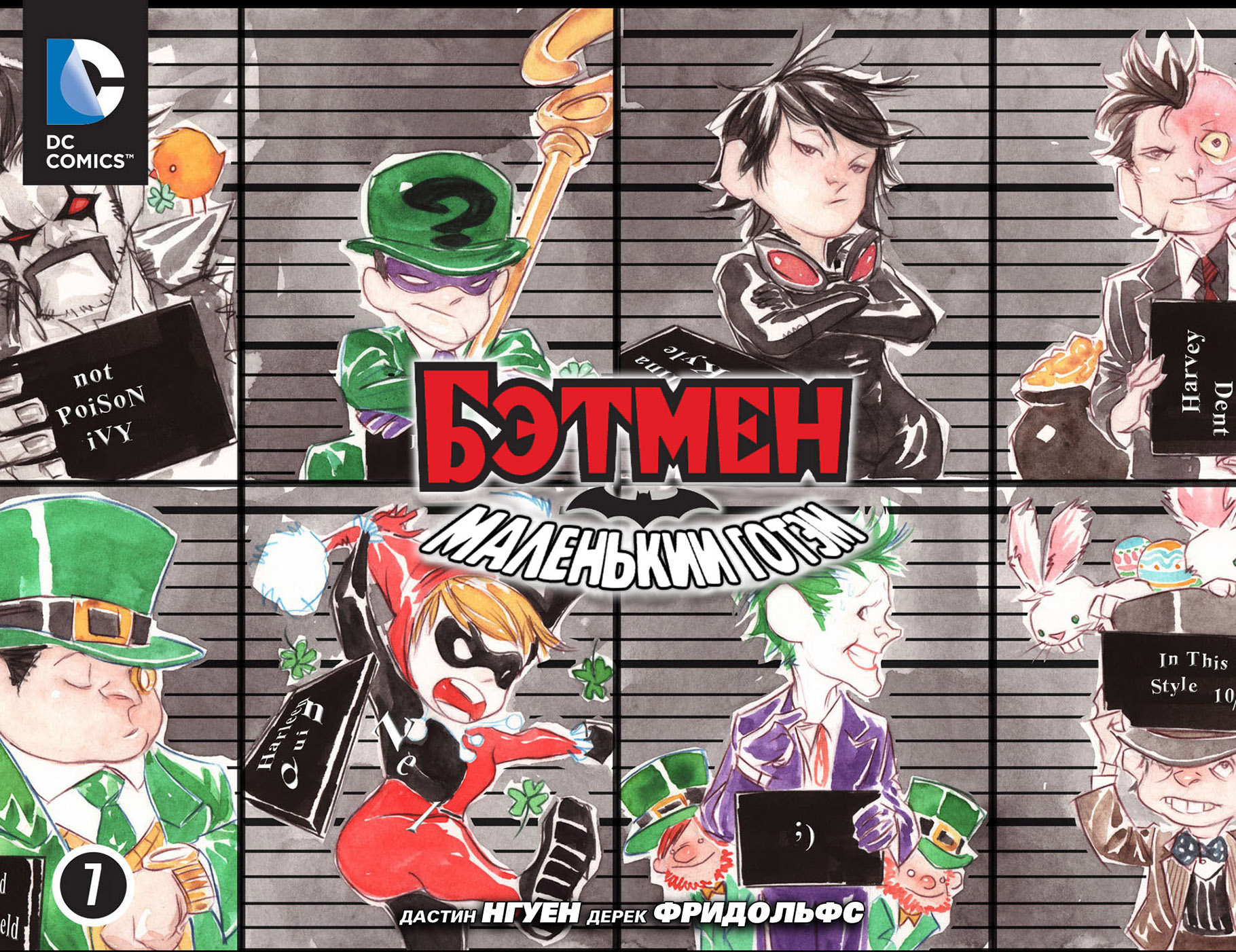 Комикс Бэтмен: Маленький Готэм