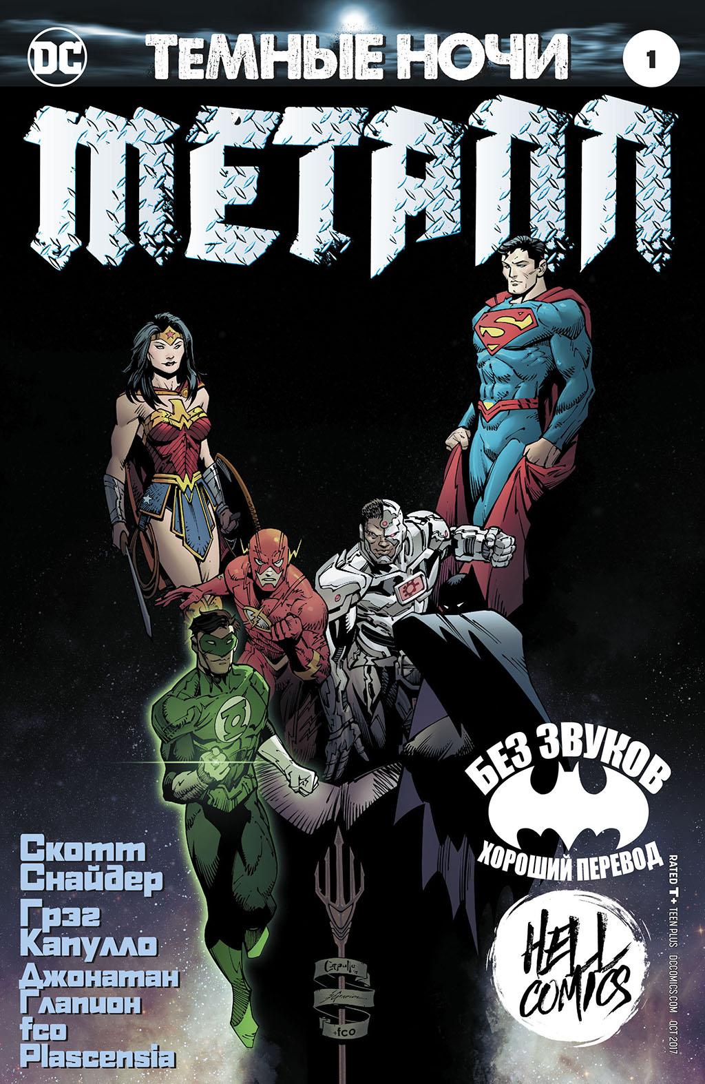 Комикс Темные Ночи: Металл