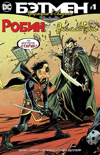 Комикс Бэтмен - Прелюдия к Свадьбе