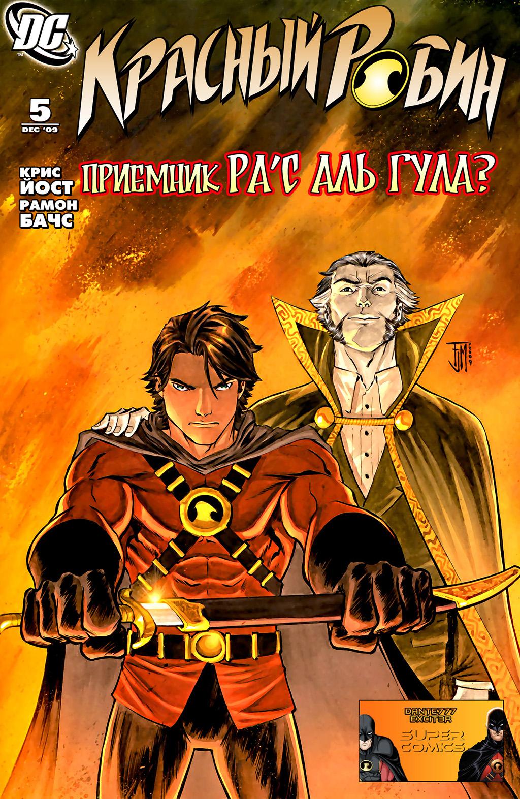 Комикс Красный Робин