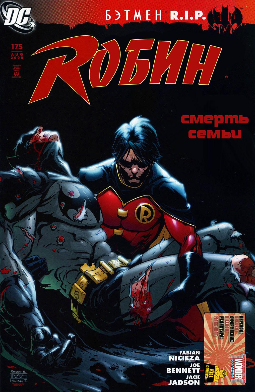 Комикс Робин том 2