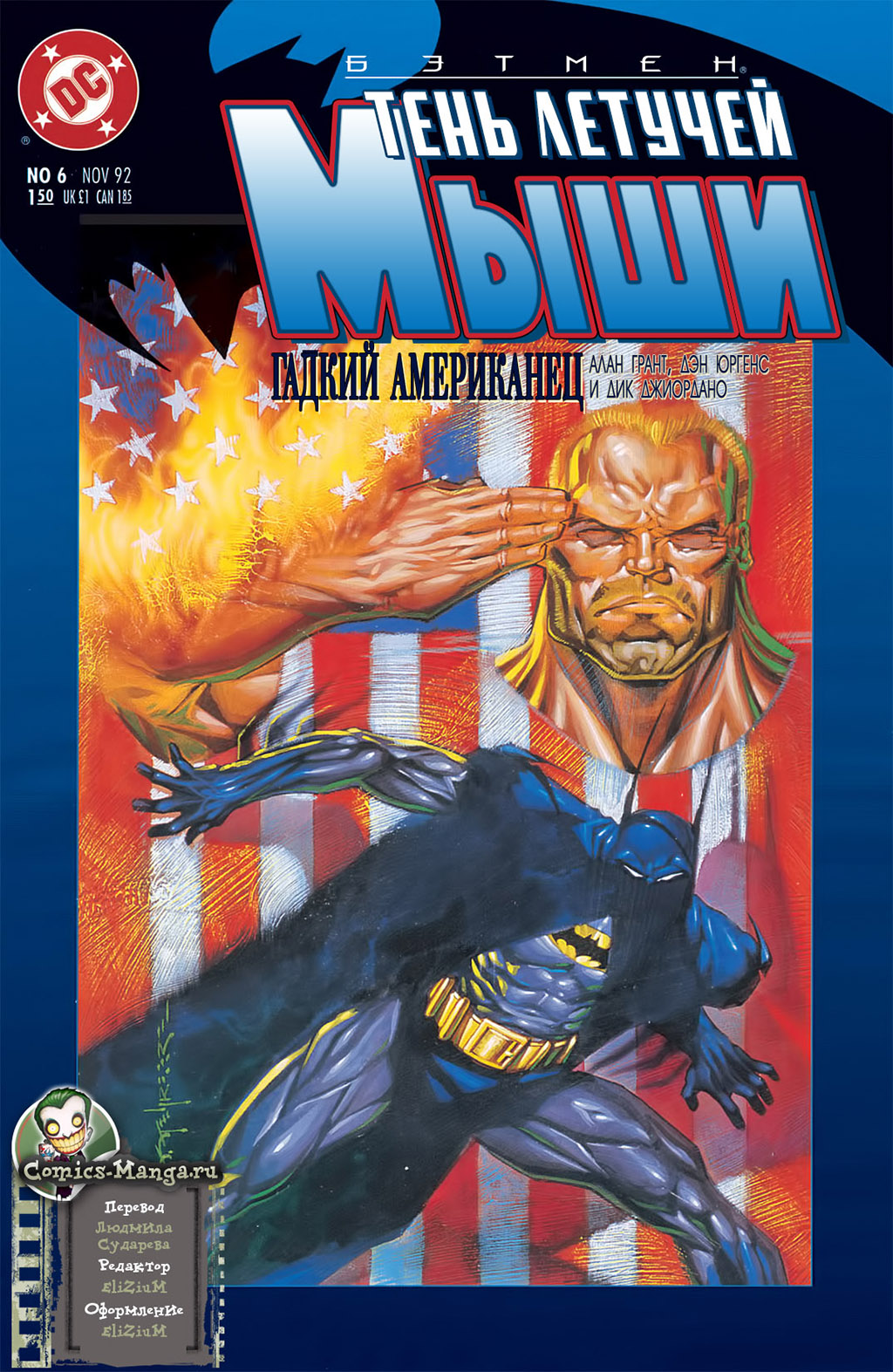 Комикс Бэтмен: Тень Летучей Мыши