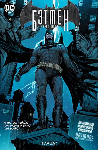 Комикс Бэтмен - Грехи Отца
