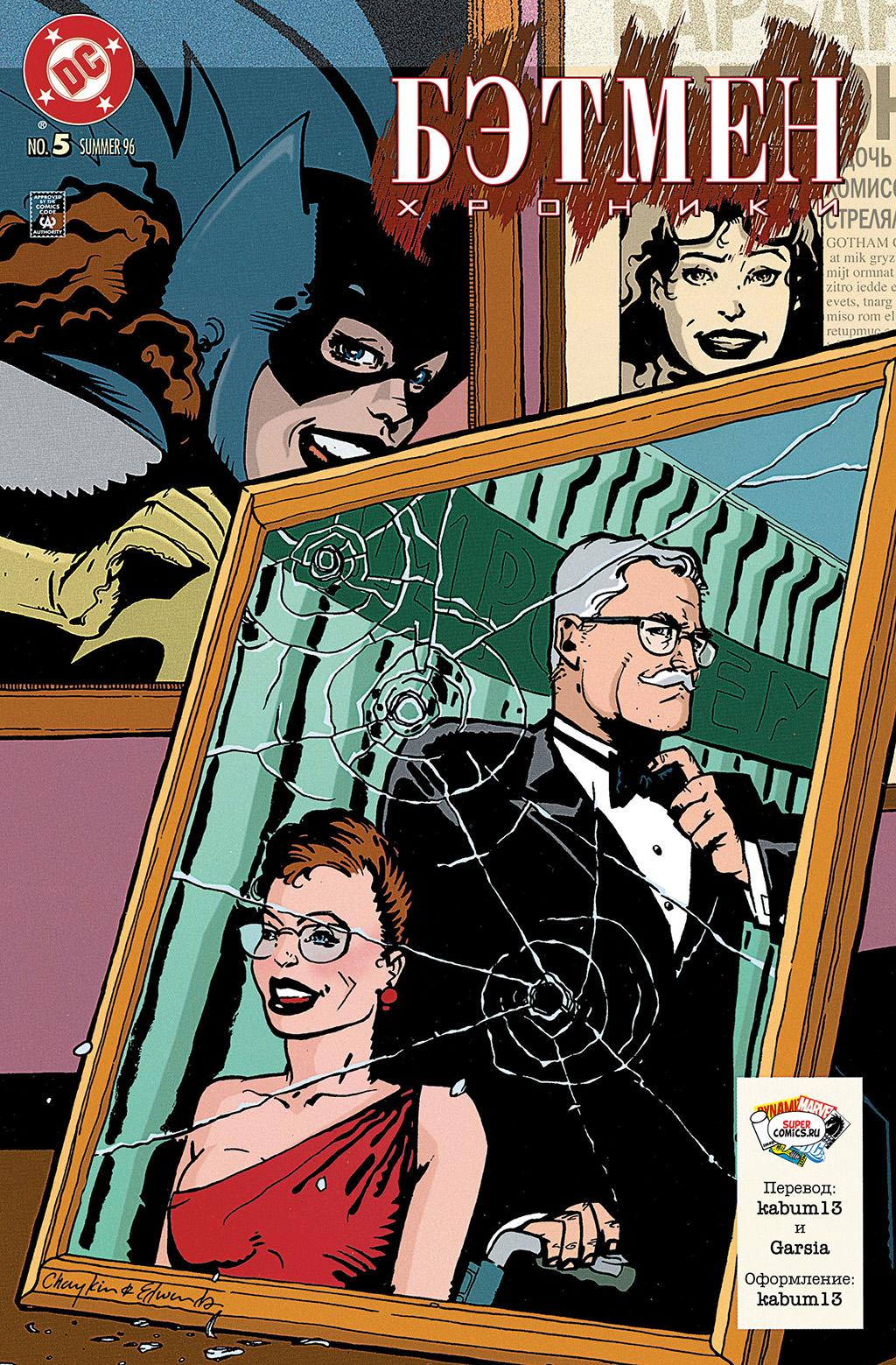 комикс Хроники Бэтмена