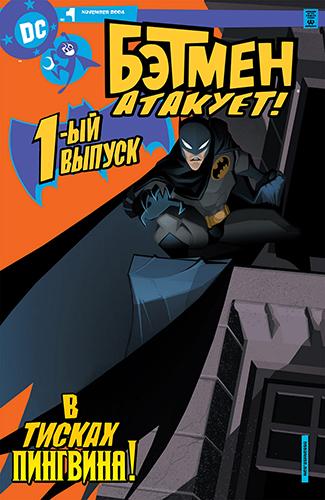 Комикс Бэтмен Атакует