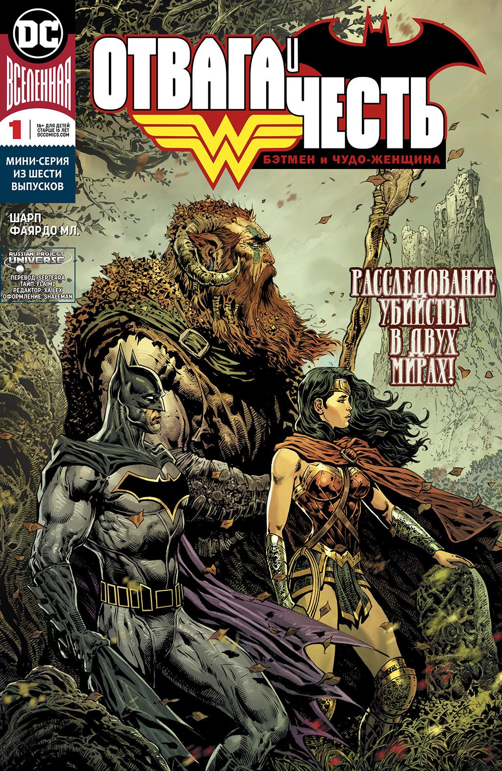 Комикс Отвага и Честь - Бэтмен и Чудо-Женщина