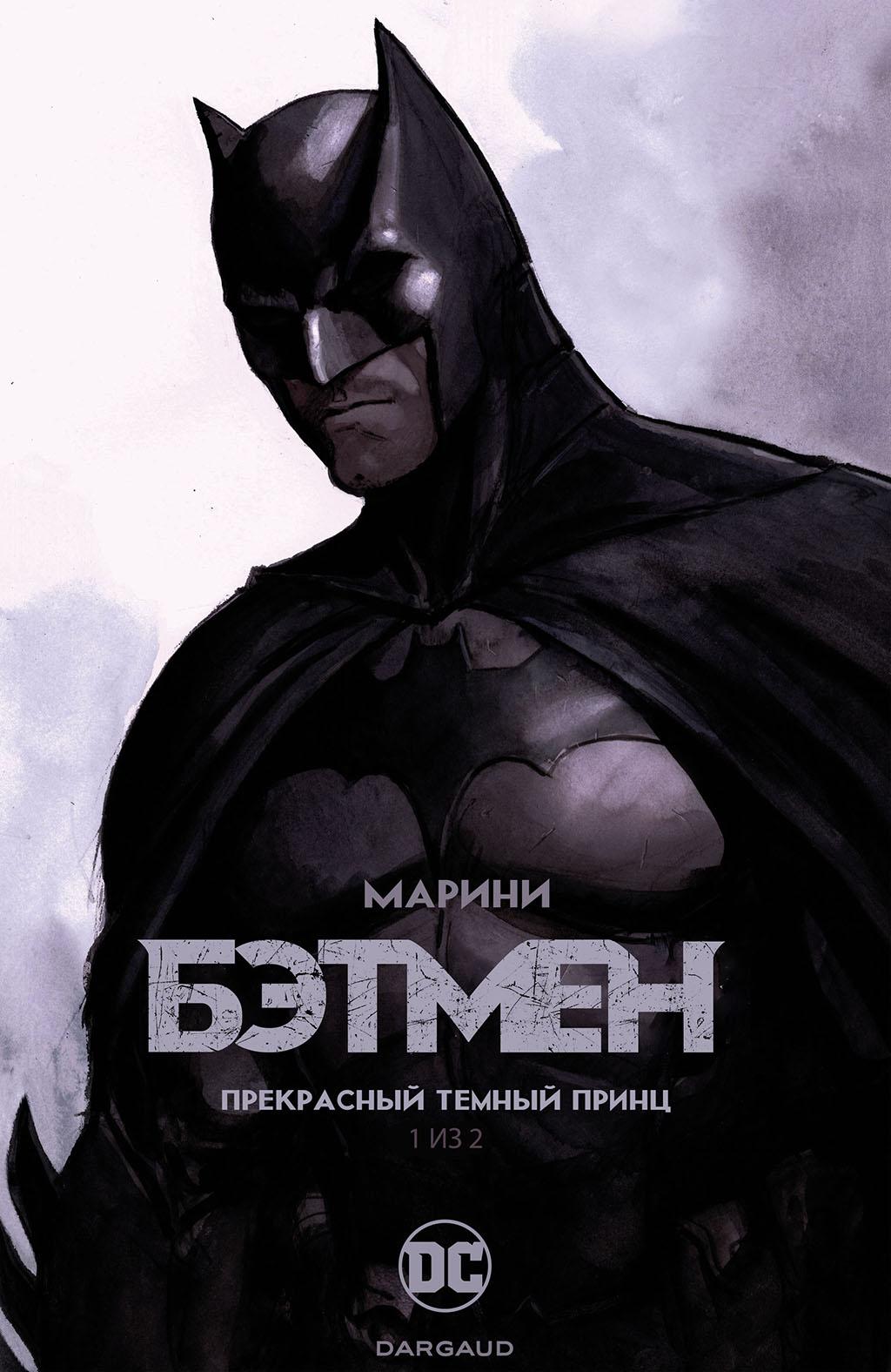 Комикс Бэтмен: Прекрасный Тёмный Принц