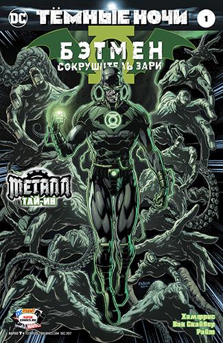 Комикс Тёмные ночи: Бэтмен - Сокрушитель Зари