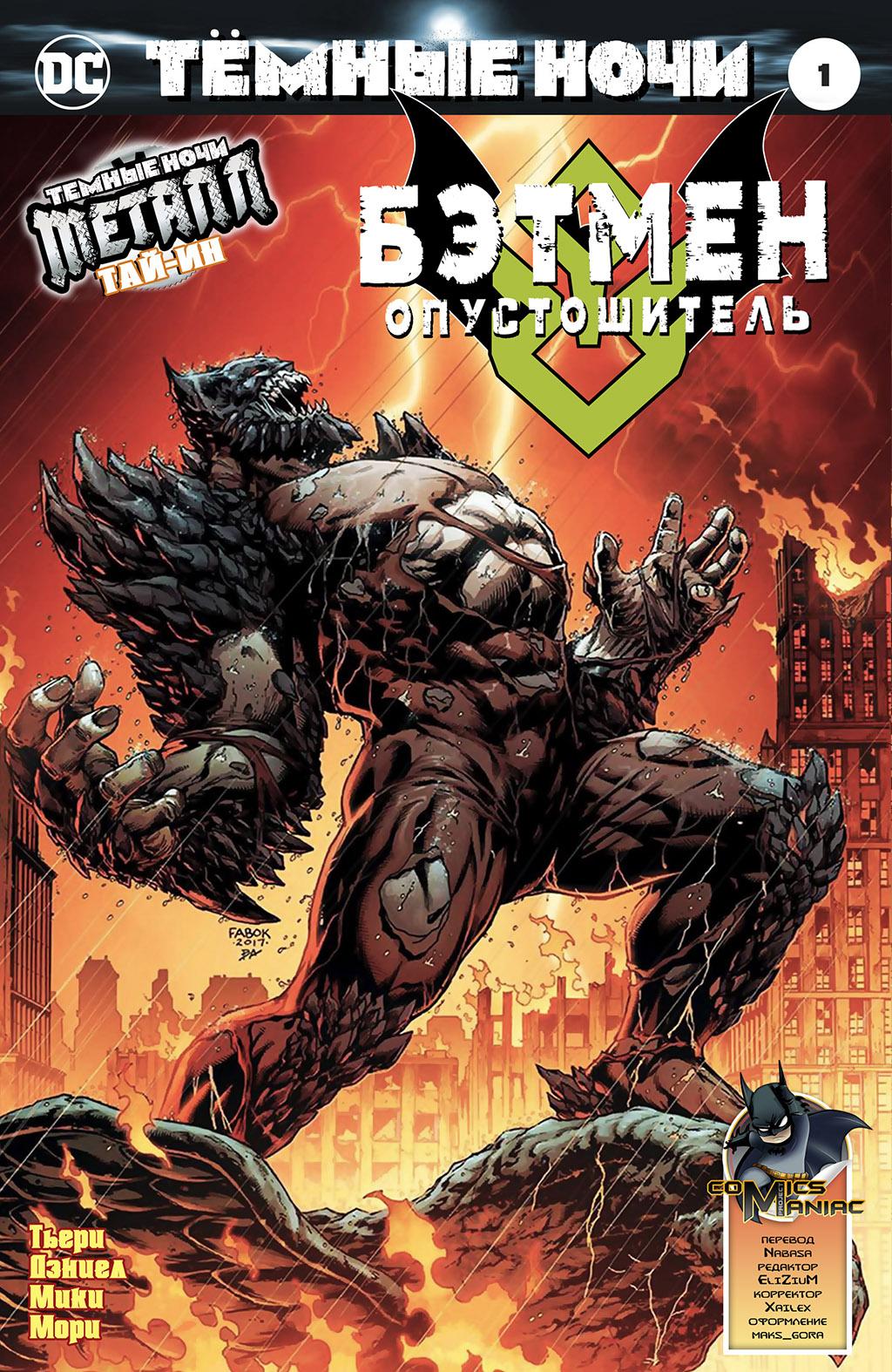 Комикс Темные Дни: Бэтмен Опустошитель