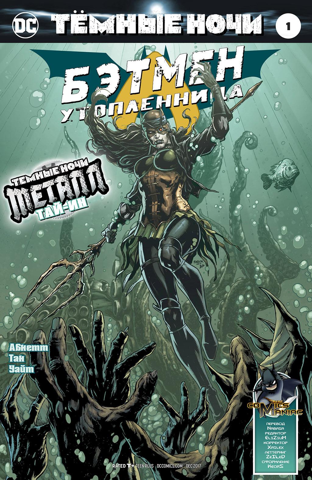 Комикс Тёмные ночи: Бэтмен - Утопленница