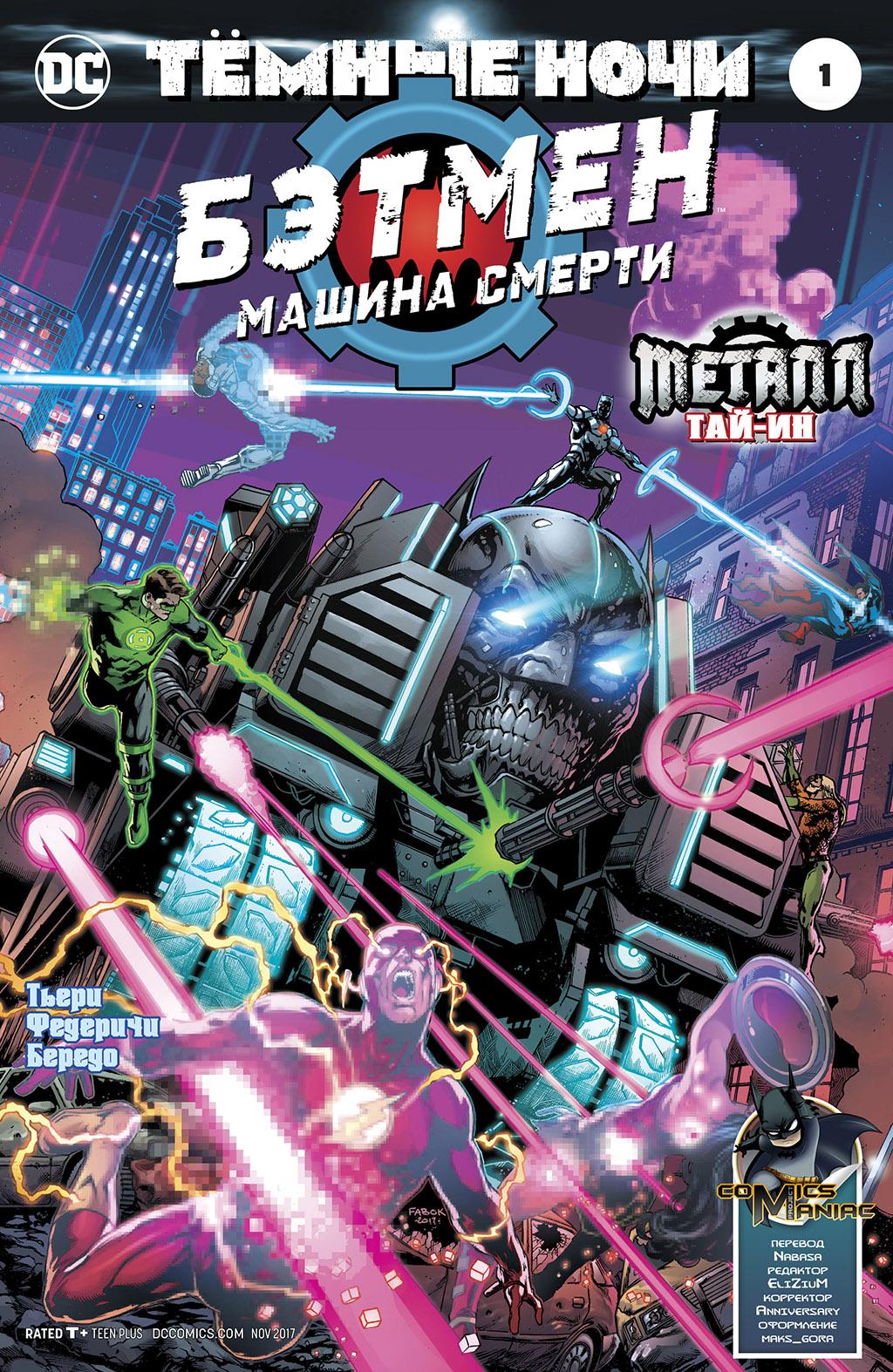 Комикс Тёмные ночи: Бэтмен: Машина смерти