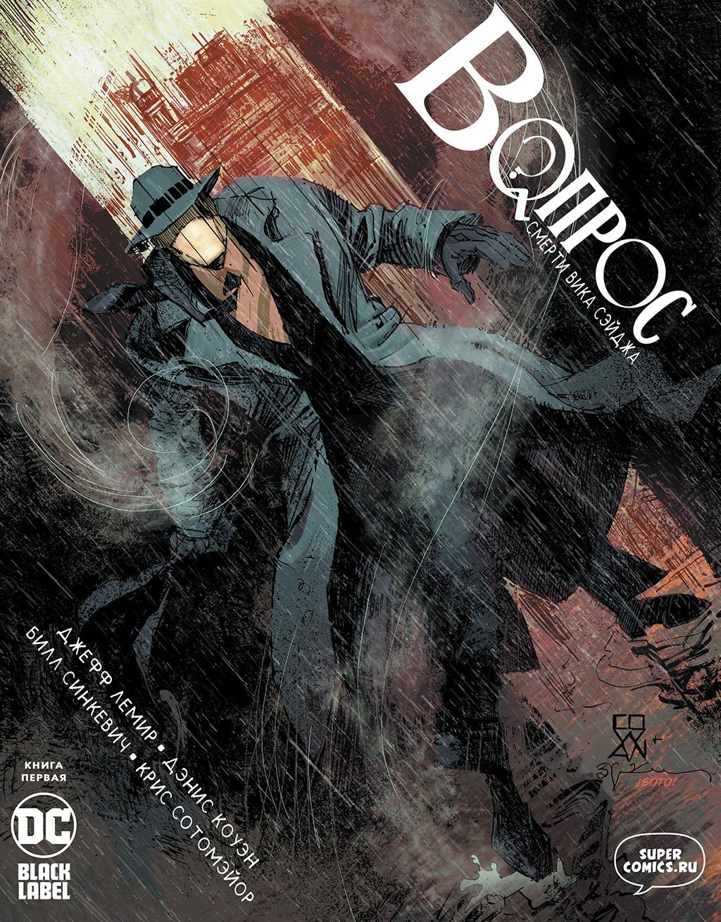 Комикс Вопрос - Смерть Вика Сэйджа
