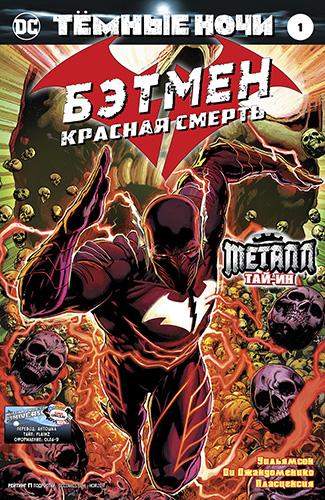 Комикс Тёмные ночи: Бэтмен: Красная Смерть