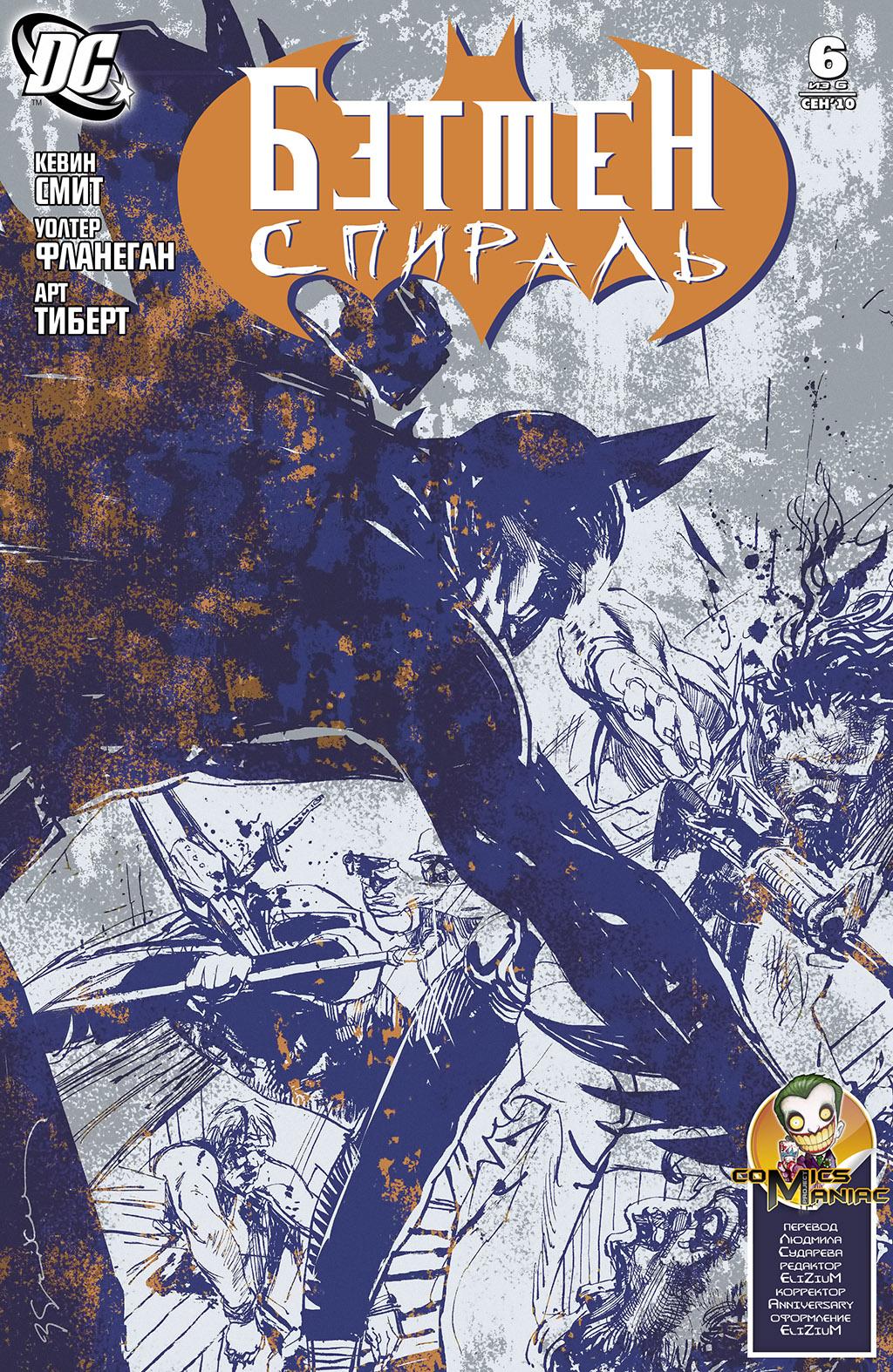 Комикс Бэтмен: Спираль