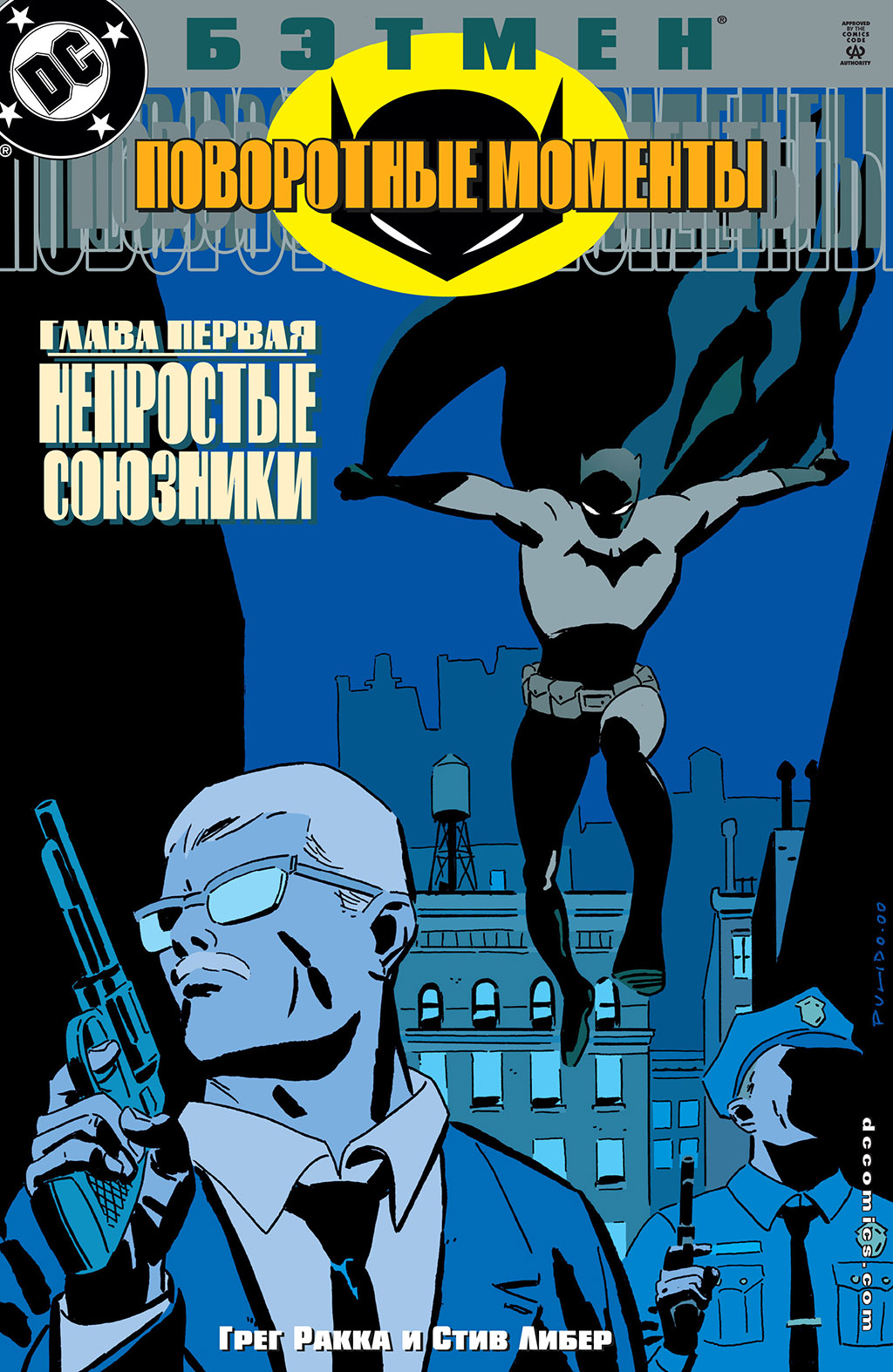 комикс Бэтмен - Поворотные моменты