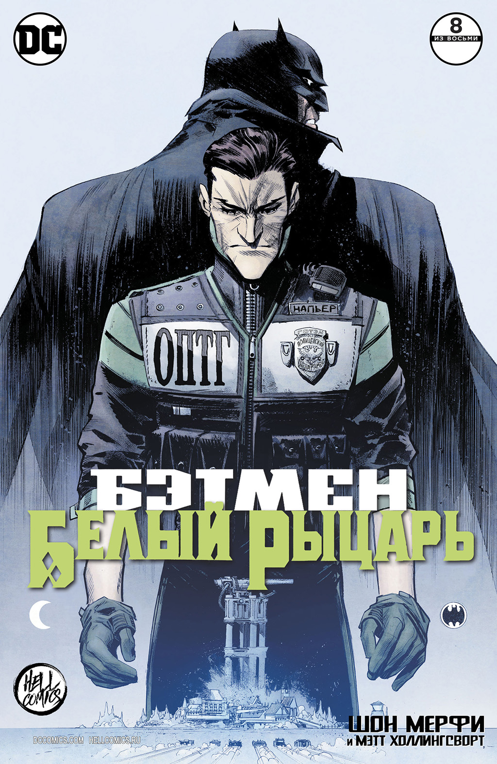 Комикс Бэтмен: Белый рыцарь