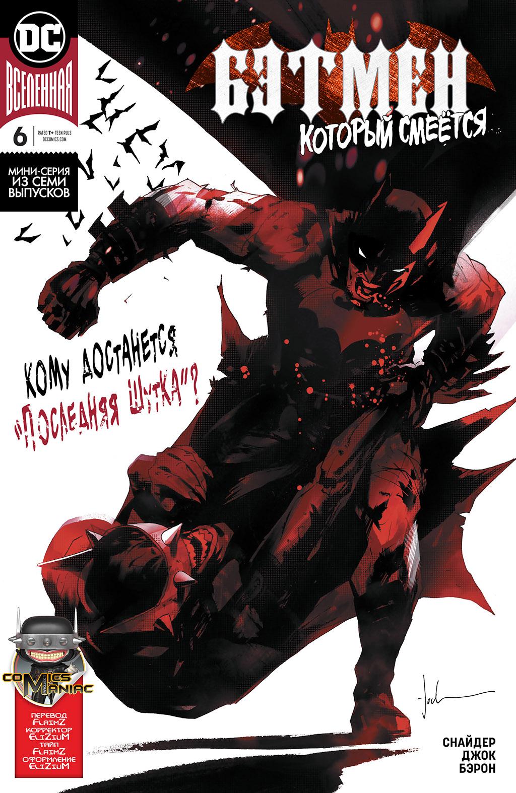 комикс Бэтмен - Который Смеётся