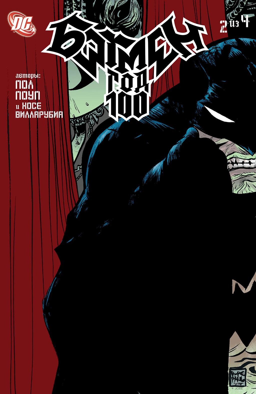Комикс Бэтмен: Год 100