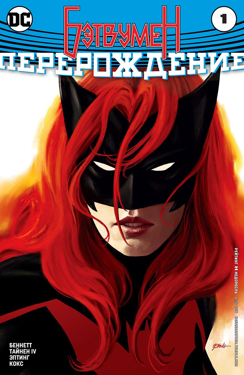 Комикс Бэтвумен: Перерождение