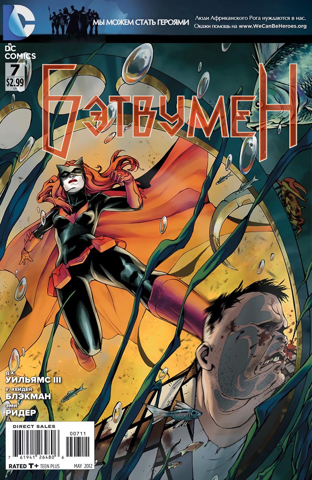 Комикс Бэтвумен том 2