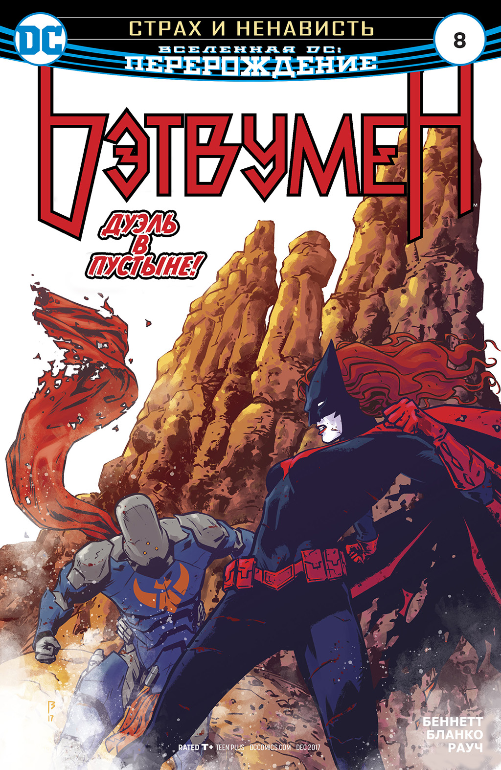 Комикс Бэтвумен том 3