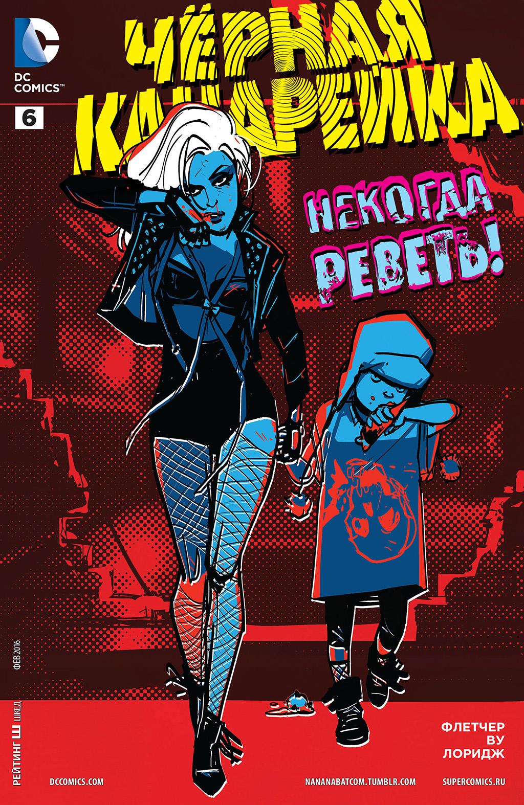 Комикс Чёрная Канарейка том 4