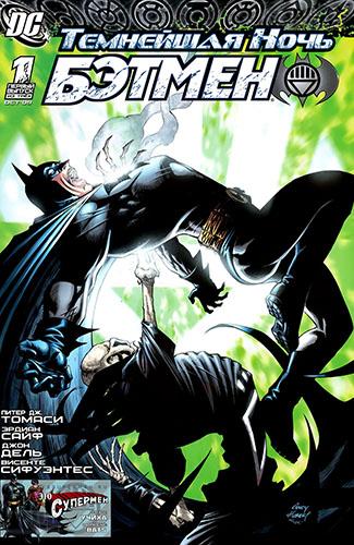 Комикс Темнейшая Ночь: Бэтмен