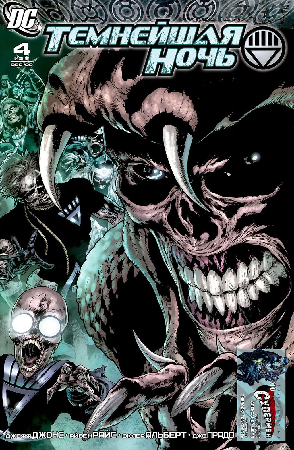 Комикс Темнейшая Ночь