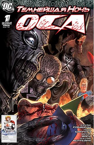 Комикс Темнейшая Ночь: ОСА