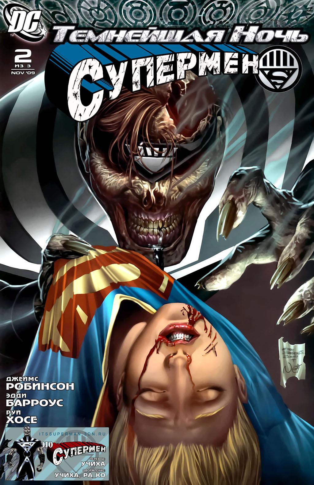 Комикс Темнейшая Ночь: Супермен