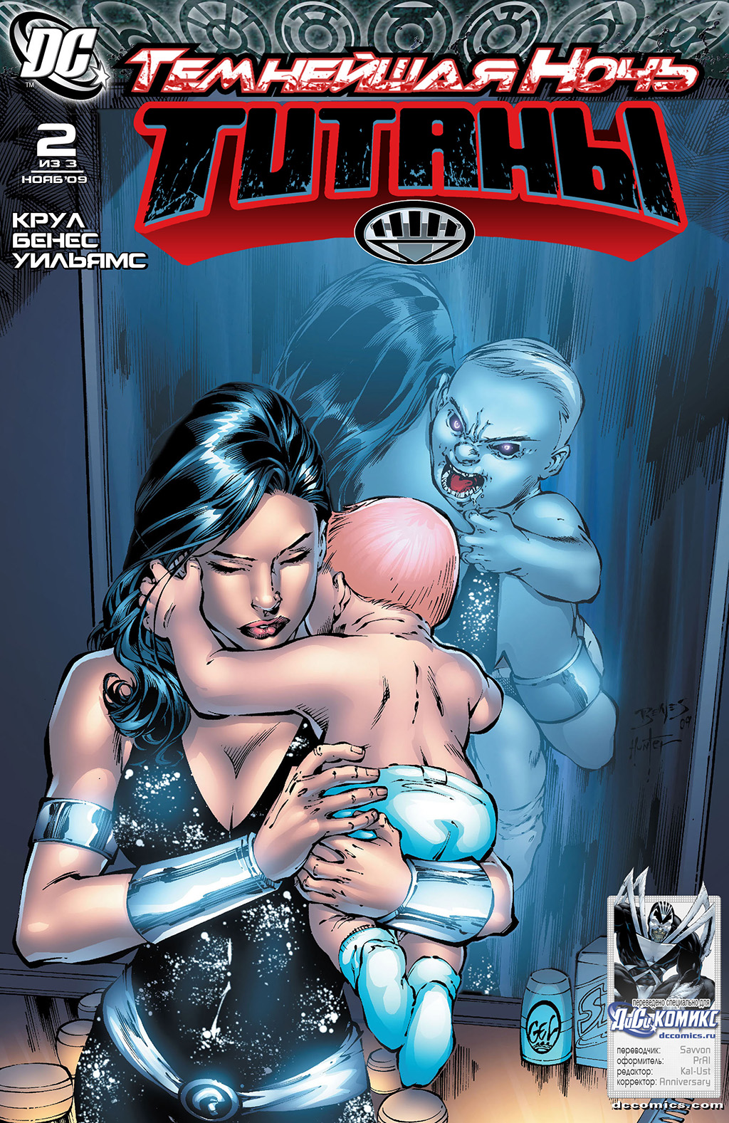 Комикс Темнейшая Ночь: Титаны